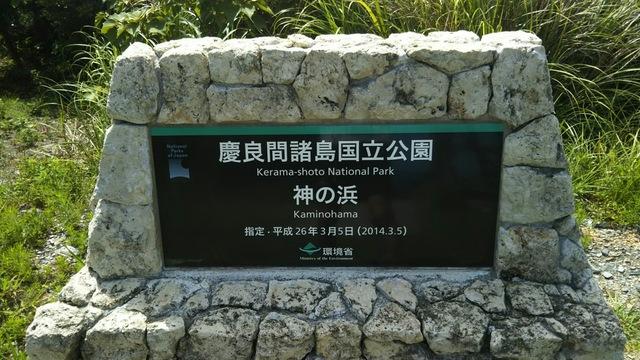 慶良間諸島国立公園.JPG